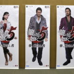 A few photos from the Ryu Ga Gotoku 5 live conference