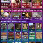 Yakuza 5 Minigame explosion!