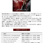 Ryu ga Gotoku 5 Pre-Order Bonus CD