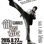 Aren't there any videos of the Ryu ga gotoku stage show?