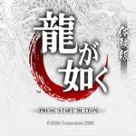 Release: Yakuza Demo (SLPM-61140)
