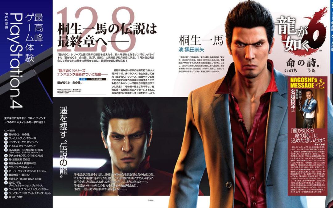 Ryu ga Gotoku 6: Inochi no Uta, Dengeki PlayStation Vol. 619