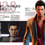 Ryu ga Gotoku 6: Inochi no Uta, Dengeki PlayStation Vol. 619