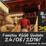 New locations in Yakuza 6 (With screenshots!)