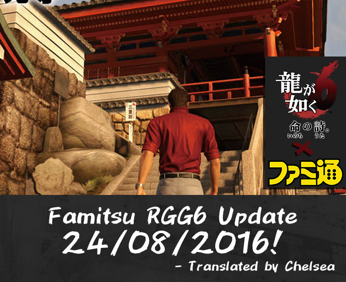 New locations in Yakuza 6 (With screenshots!)