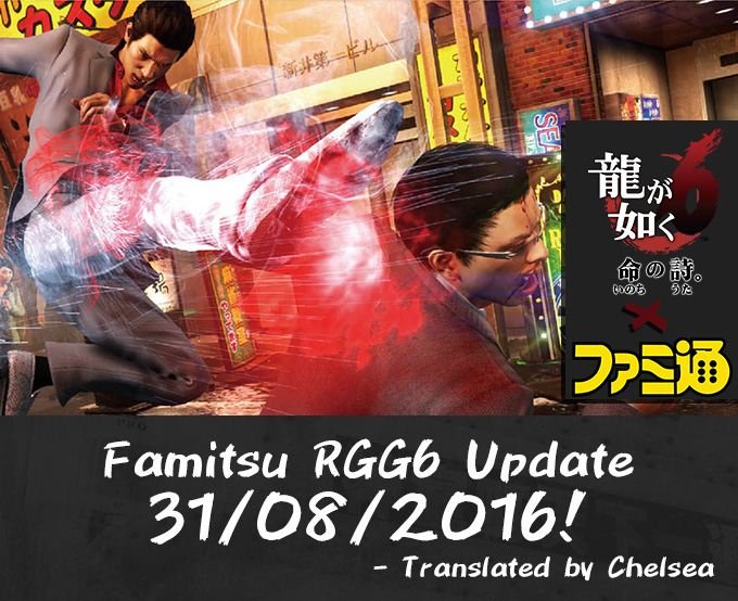 The new completely overhauled battle system for Ryu ga Gotoku 6