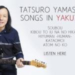 The 5 Tatsuro Yamashita Songs in Yakuza 6