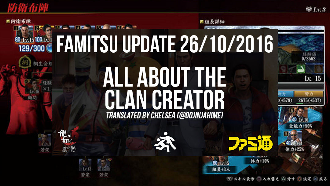 All About The Clan Creator [famitsu wednesday]