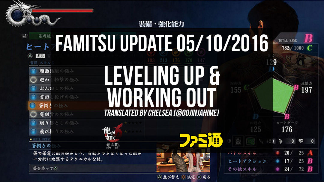 Yakuza 6: Ultimate Heat Mode, Leveling Up & Building Your Muscles [Famitsu Wednesday]
