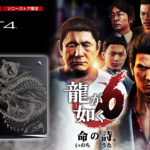 Ryu Ga Gotoku 6 Playstation 4 and Bundle Now Available for Preorder!