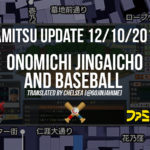 Yakuza 6: Onomichi Jingaicho and Baseball [Famitsu Wednesday]