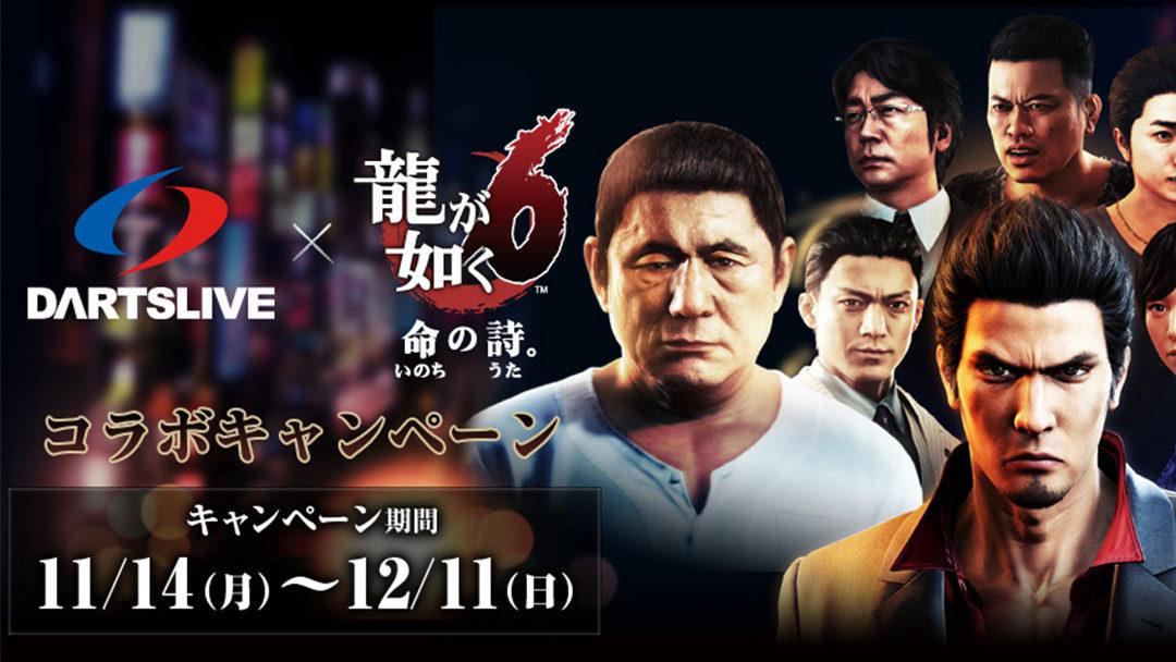 Ryu Ga Gotoku 6 DARTSLIVE Tie In!