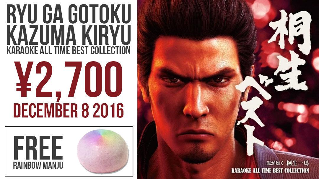 Ryu Ga Gotoku Kazuma Kiryu Karaoke All Time Best Collection CD