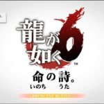 Ryu Ga Gotoku 6 has launched!