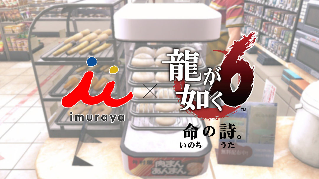 Imuraya steamed buns tie in announced! [tie in]
