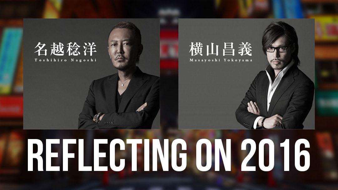 Nagoshi & Yokoyama reflect on 2016 hint at new Ryu Ga Gotoku and projects in 2017