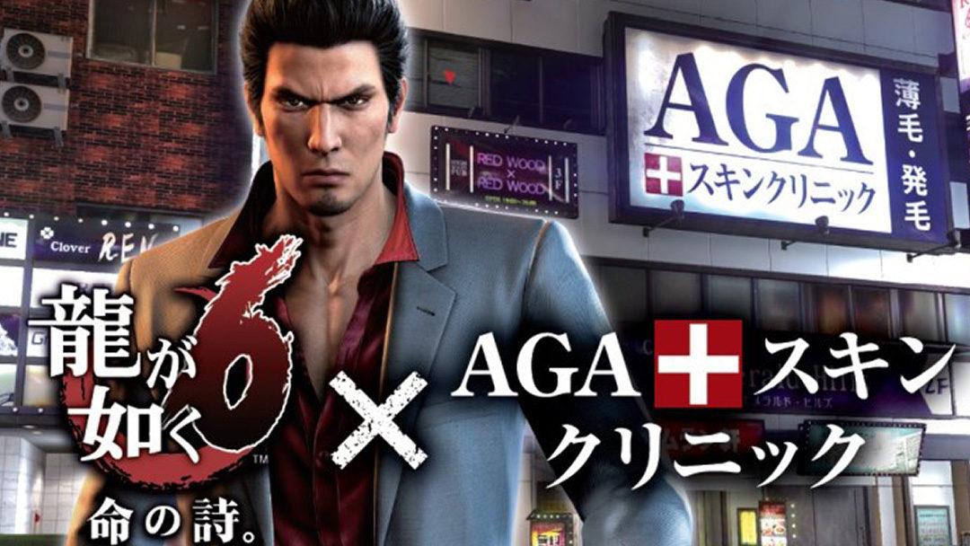 Yakuza 6 x AGA [Tie In]