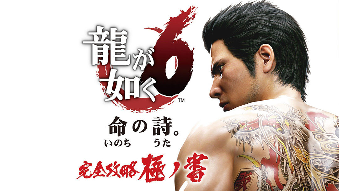 Ryu Ga Gotoku 6 famitsu Guide Now Available