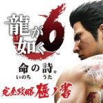 Ryu Ga Gotoku 6 famitsu Guide Now Available