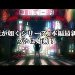 Shin Ryu ga Gotoku – Prologue with English Subs [KHHSubs]