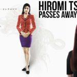 Hiromi Tsuru, VA for Reina in Yakuza 0, passes away at 57