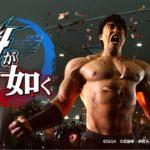 Live Action Hokuto Ga Gotoku Trailer