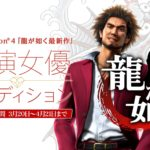 Are you a woman living in Japan over age 20? You could land a leading role in Shin Ryu Ga Gotoku!