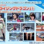 Yakuza: Like a Dragon X Phantasy Star Online 2 Crossover Event Coming in January 2021