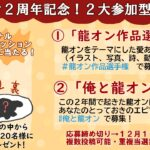 Ryu Ga Gotoku Online Celebrates 2 Years with twitter art contest (for residents of Japan)