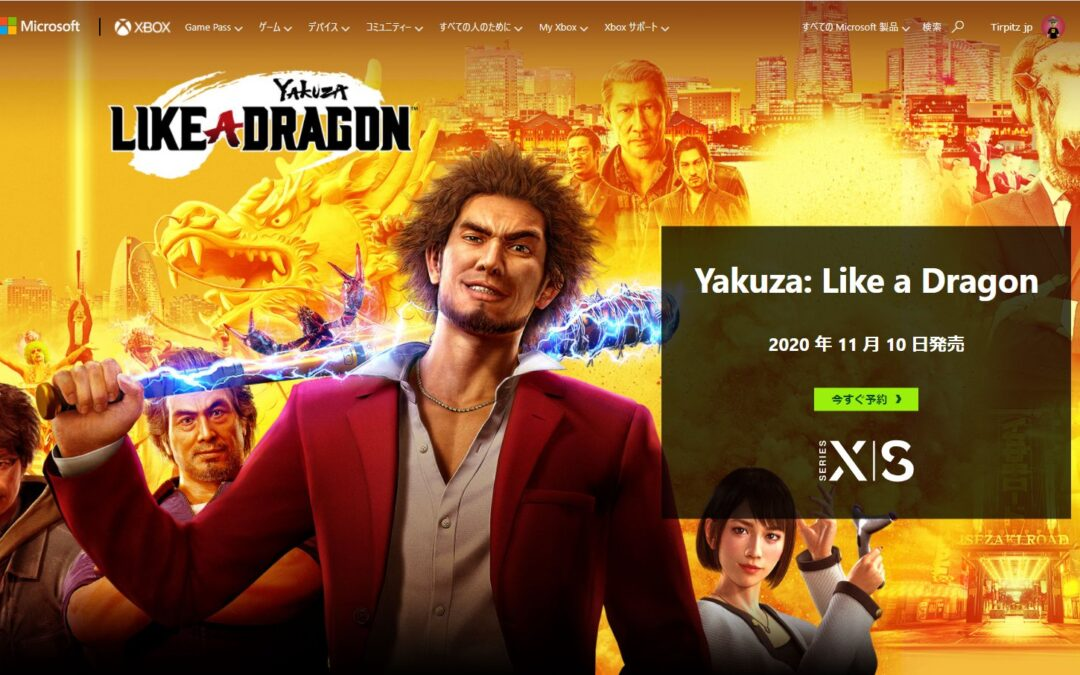 Xbox Version of Yakuza: Like a Dragon may no longer be releasing in Japan
