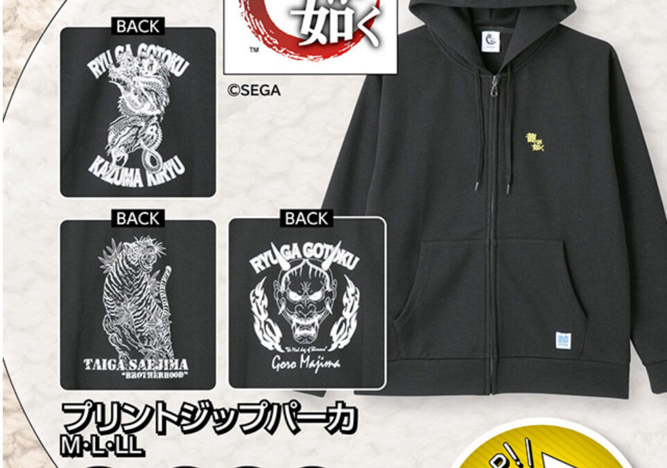 Avail Clothing X Ryu Ga Gotoku tie in announced!