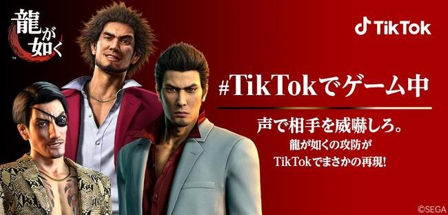 Ryu Ga Gotoku TikTok Contest Starts March 26 2021