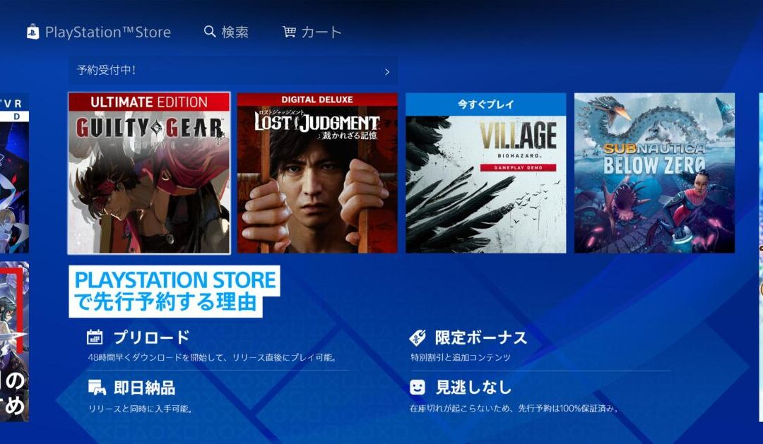 Japanese PSN Leaks Lost Judgment ahead of tomorrows reveal