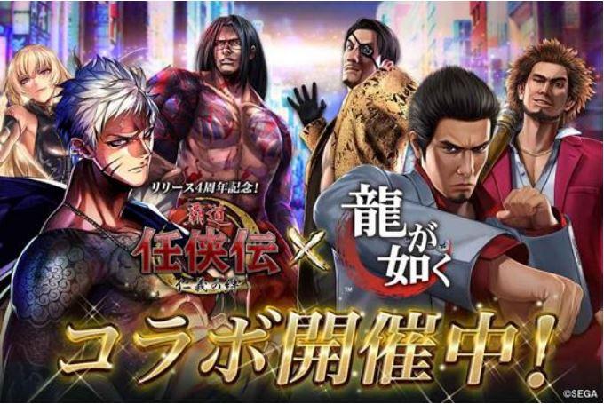 Yakuza cast guesting in gacha mobile game Hadou Ninkyouden