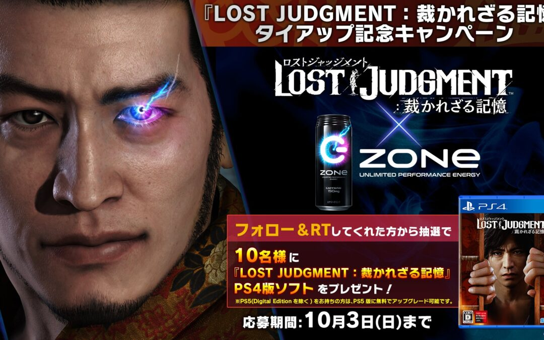 ZONe x Lost Judgment Tie In Contest For Japan